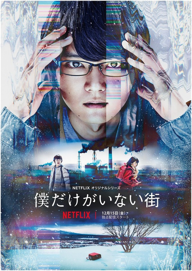 ERASED Live-Action TV Show Coming to Netflix