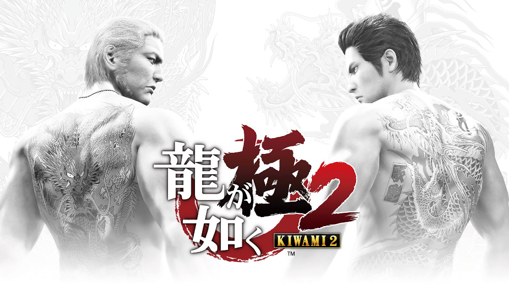 Yakuza Kiwami 2 Announced for the West